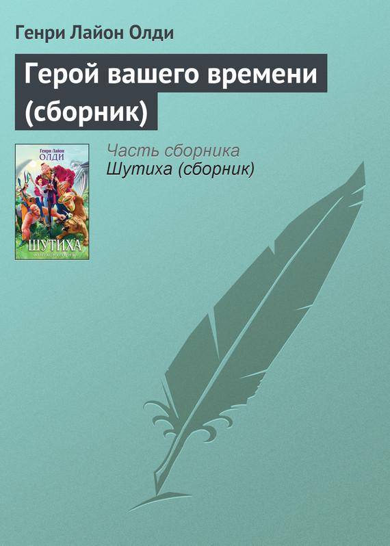 Генри Олди - Герой вашего времени (сборник)