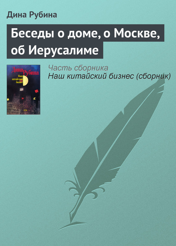 Дина Рубина Беседы о доме, о Москве, об Иерусалиме рубина д рубина 17 рассказов