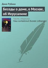 - Беседы о доме, о Москве, об Иерусалиме