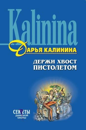 Скачать Держи хвост пистолетом бесплатно Дарья Калинина