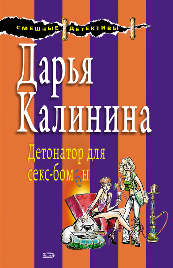 Дарья Калинина Детонатор для секс-бомбы