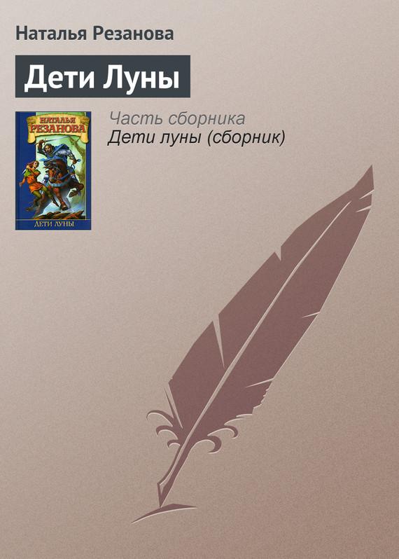 Обложка книги Дети Луны, автор Резанова, Наталья