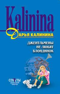 Калинина, Дарья  - Джентльмены не любят блондинок