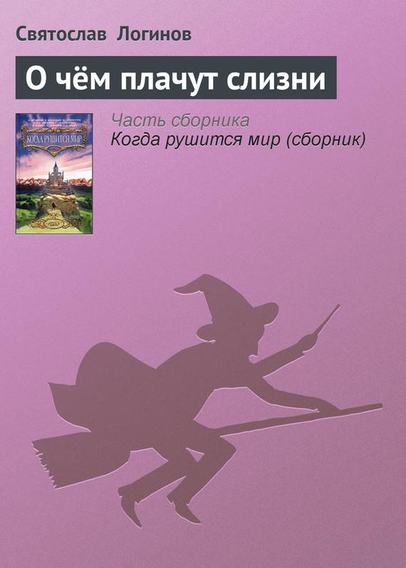 Святослав Логинов бесплатно