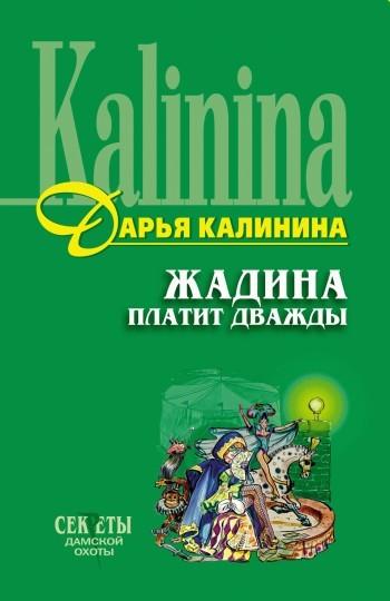 Обложка книги Жадина платит дважды, автор Калинина, Дарья