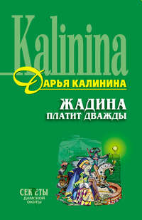 Калинина, Дарья  - Жадина платит дважды