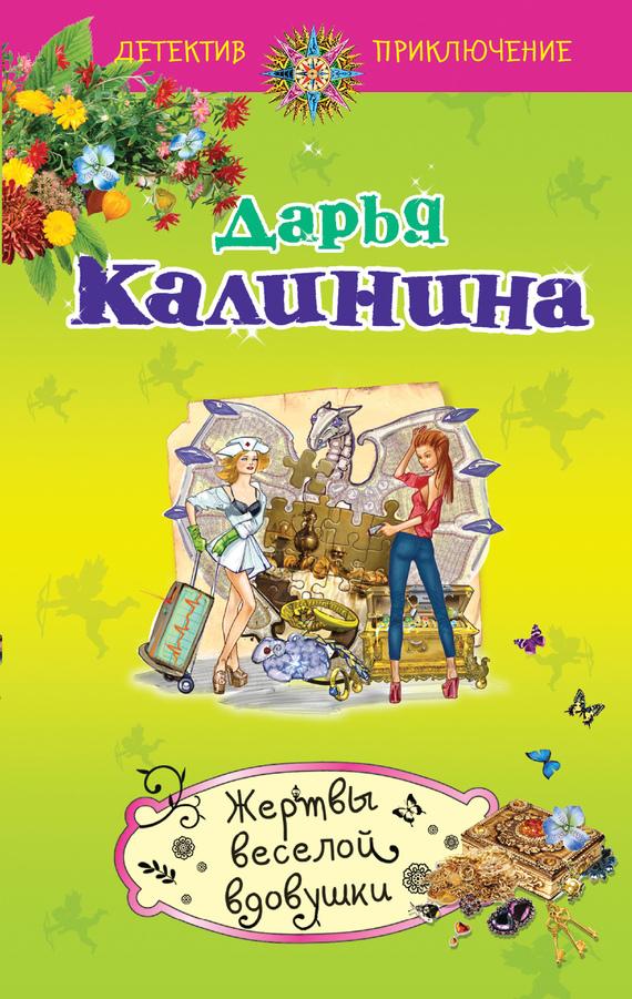 бесплатно Жертвы веселой вдовушки Скачать Дарья Калинина
