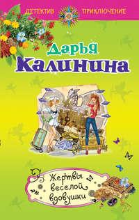 Дарья Калинина - Жертвы веселой вдовушки