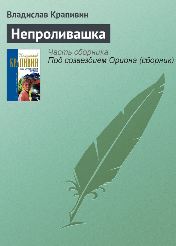 Владислав Крапивин - Непроливашка