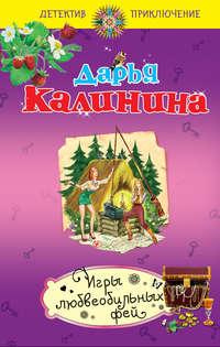 Калинина, Дарья  - Игры любвеобильных фей