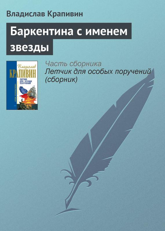 Владислав Крапивин Баркентина с именем звезды