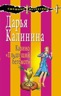 Калинина, Дарья  - Казино «Пляшущий бегемот»