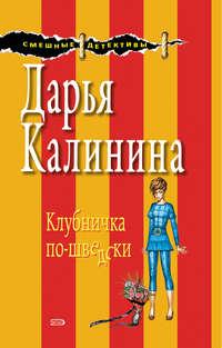 Калинина, Дарья  - Клубничка по-шведски