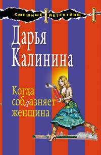 Калинина, Дарья  - Когда соблазняет женщина