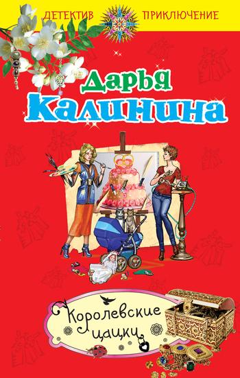 Дарья Калинина Королевские цацки