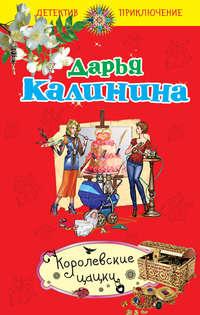 Калинина, Дарья  - Королевские цацки