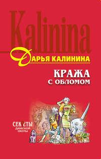 Калинина, Дарья  - Кража с обломом
