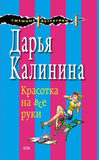 Дарья Калинина Красотка на все руки калинина д красотка на все руки