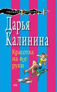 Калинина, Дарья  - Красотка на все руки