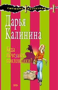 Калинина, Дарья  - Куда исчезают поклонники?