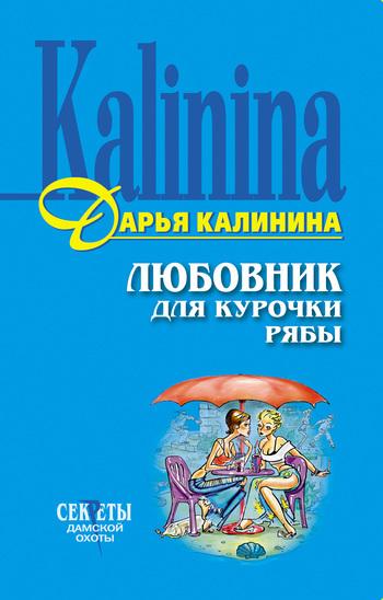 Дарья Калинина Любовник для Курочки Рябы