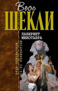 Шекли, Роберт  - Лабиринт Минотавра (сборник)