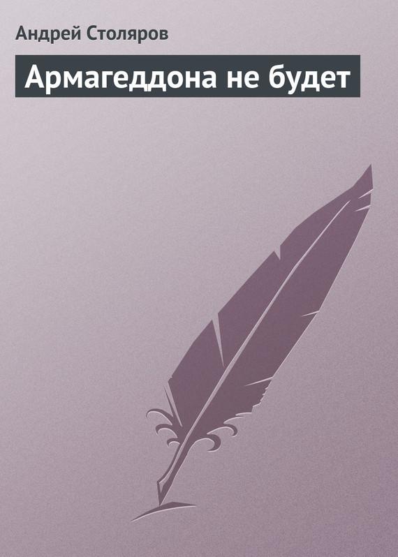 Армагеддона не будет LitRes.ru 33.000