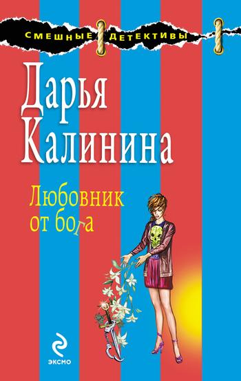 Дарья Калинина Любовник от бога купить 2 шку в поселке львовский подольского р на
