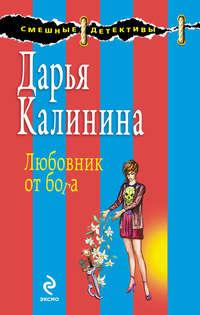 Калинина, Дарья  - Любовник от бога