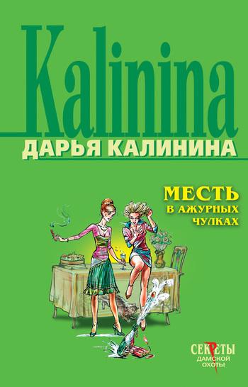 полная книга Дарья Калинина бесплатно скачивать