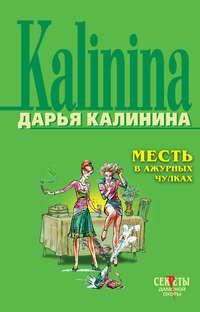 Калинина, Дарья  - Месть в ажурных чулках