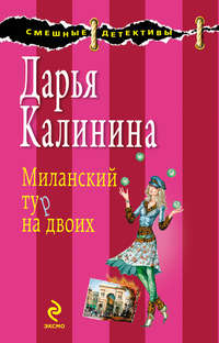 Калинина, Дарья  - Миланский тур на двоих