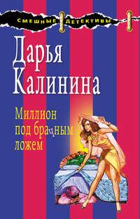 Калинина, Дарья  - Миллион под брачным ложем