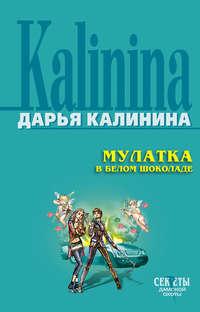 Калинина, Дарья  - Мулатка в белом шоколаде