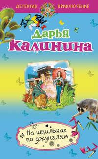 Калинина, Дарья  - На шпильках по джунглям