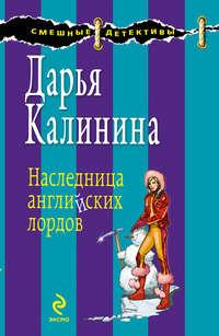 Калинина, Дарья  - Наследница английских лордов