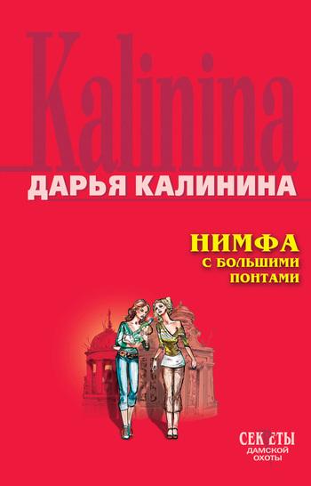 Дарья Калинина Нимфа с большими понтами о н калинина основы аэрокосмофотосъемки