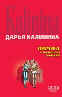 Калинина, Дарья  - Нимфа с большими понтами