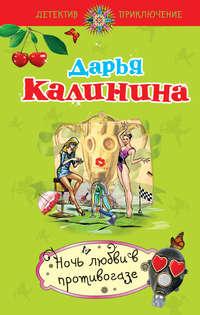 Калинина, Дарья  - Ночь любви в противогазе