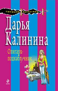 Калинина, Дарья  - Олигарх-подкаблучник