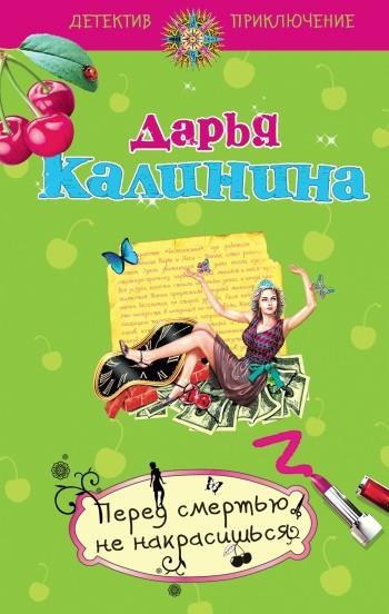 Обложка книги Перед смертью не накрасишься, автор Калинина, Дарья