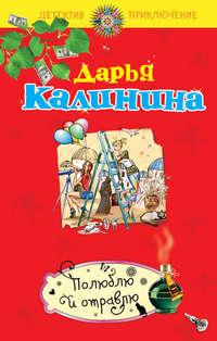 Калинина, Дарья  - Полюблю и отравлю