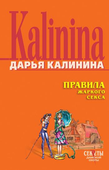 Дарья Калинина Правила жаркого секса