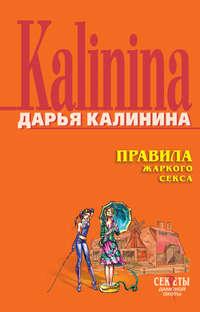 Калинина, Дарья  - Правила жаркого секса