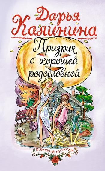 Обложка книги Призрак с хорошей родословной, автор Калинина, Дарья
