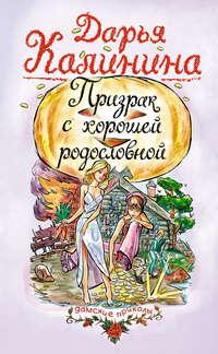 Калинина, Дарья  - Призрак с хорошей родословной