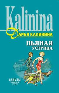 Калинина, Дарья  - Пьяная устрица