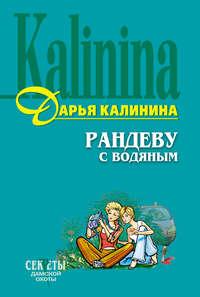 Калинина, Дарья  - Рандеву с водяным