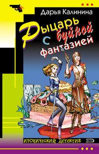 Калинина, Дарья  - Рыцарь с буйной фантазией