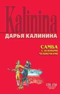 Калинина, Дарья  - Самба с зелеными человечками